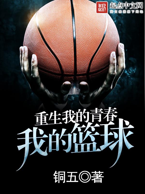 重生我的青春我的篮球