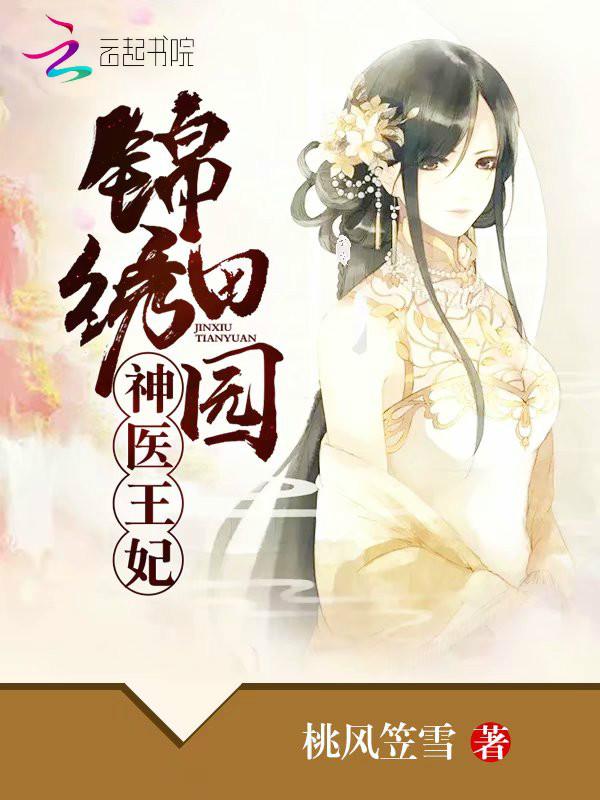 锦绣田园:神医王妃