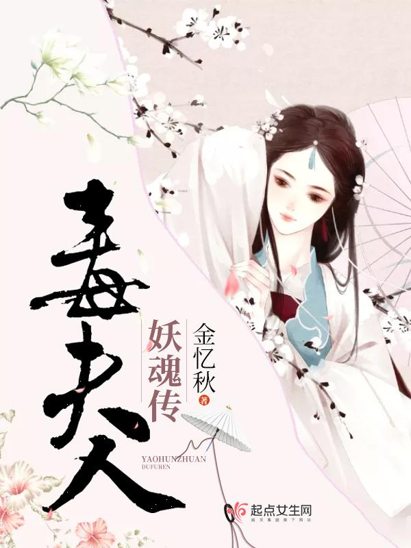 妖魂传——毒夫人