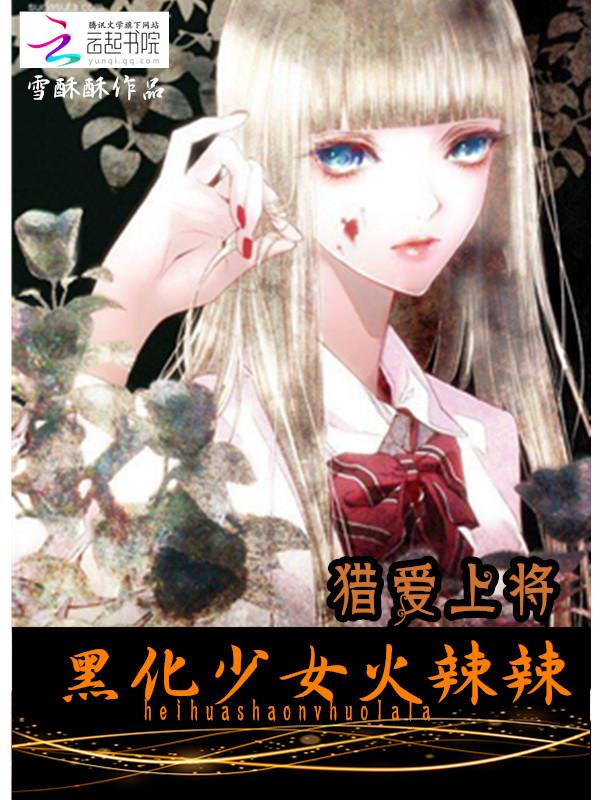 猎爱:黑化女神火辣辣