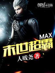 MAX末世超霸