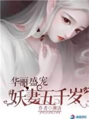 华丽盛宠:妖妻五千岁