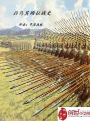 后马其顿征战史