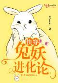 快穿:兔妖进化论!