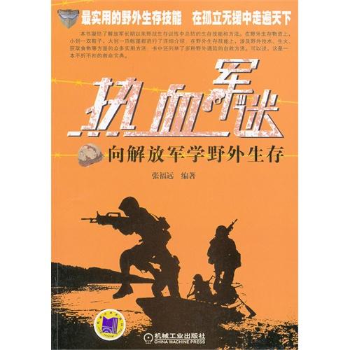 热血军迷:野战军体质锻炼手册