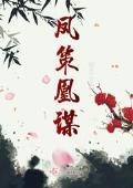 凤策凰谋免费阅读