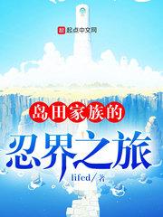 岛田家族的忍界之旅