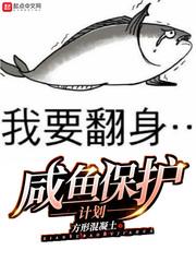 咸鱼保护计划