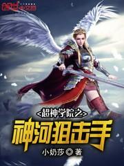 超神学院之神河狙击手