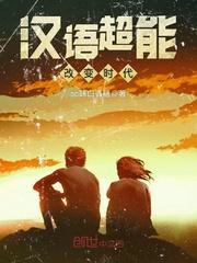 汉语超能改变时代