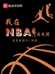 我在NBA当大佬