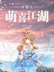 网游之萌喜江湖