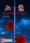 血源bloodsource