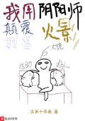 我用阴阳师颠覆火影小说