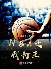 NBA之我为王