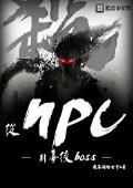 从NPC到幕后boss