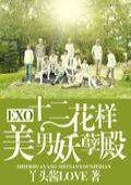 EXO:十二花样美男妖孽殿