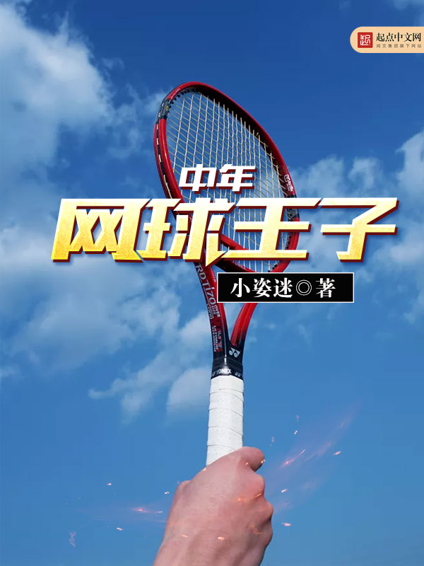 中年网球王子